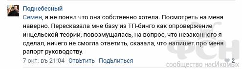 FireShot Capture 1047 - Поднебесный - vk.com.png