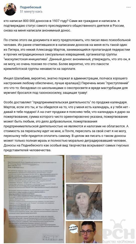 FireShot Capture 1704- Поднебесный - vk.com.png