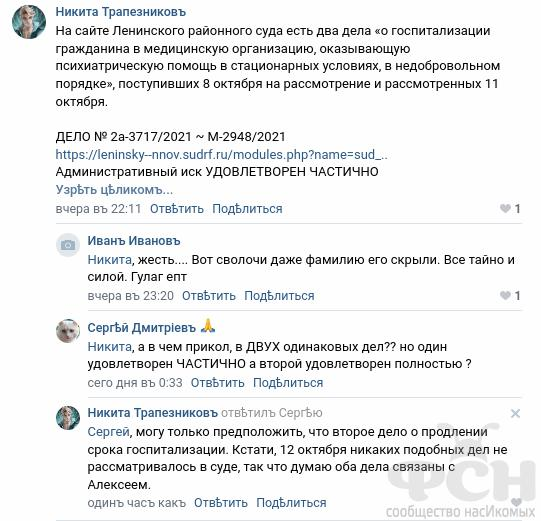 FireShot Capture 1733 - Поднебесный - vk.com.png
